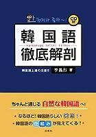 韓国語徹底解剖―韓国語上達の近道〈2〉