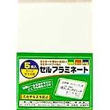 ★セルフラミネート5枚入り★(カードサイズ用)
