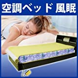 ■空調ベッドKBTS01 【風眠】【サイズ】シングル -
