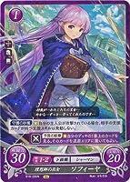 ファイアーエムブレム0/B16-030 N 理想郷の巫女 ソフィーヤ