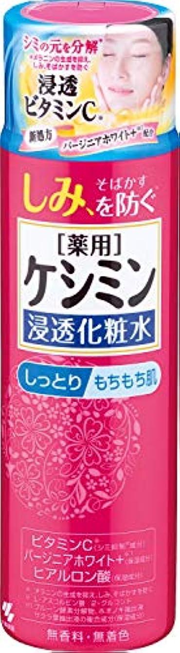 匿名才能不和ケシミン浸透化粧水 しっとりもちもち シミを防ぐ 160ml 【医薬部外品】