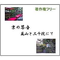 著作権フリー 琴BGM 「京の琴音」 日本料理店・旅館BGM用JASRAC申請不要