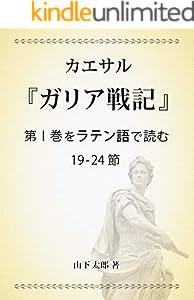 カエサル『ガリア戦記』第Ⅰ巻をラテン語で読む 19-24節: すべての単語の文法説明
