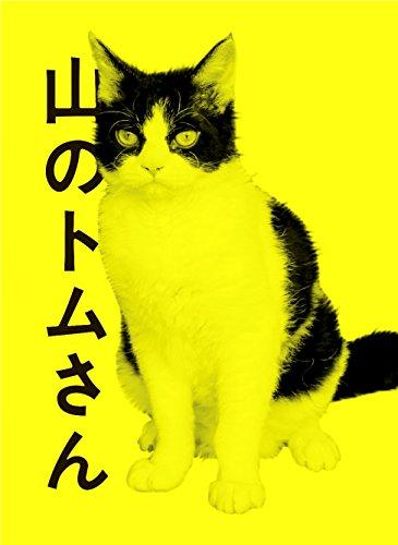 山のトムさん (初回限定色) [DVD]の詳細を見る