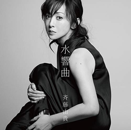 斉藤由貴 水響曲(通常盤)