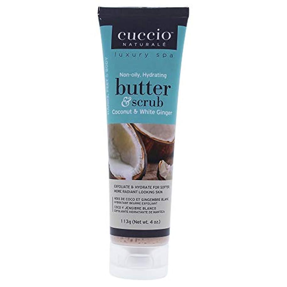 ストラップネブ修復クシオ(CUCCIO) バタースクラブチューブ ココナッツ&ホワイトジンジャー 113g