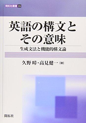 英語の構文とその意味―生成文法と機能的構文論 (開拓社叢書)の詳細を見る