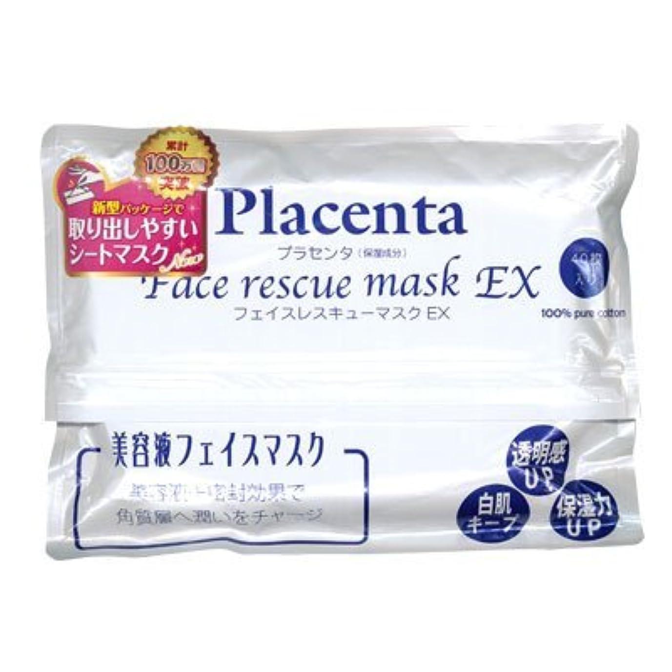 受粉する機会簡単なプラセンタ フェイスレスキューマスク EX 40枚入り