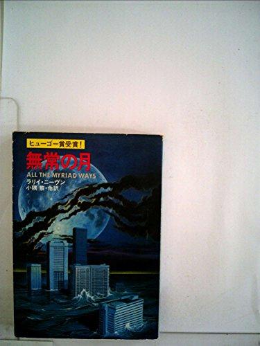 無常の月 (1979年) (ハヤカワ文庫―SF)の詳細を見る