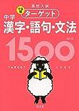高校入試 でる順ターゲット 中学漢字・語句・文法1500 四訂版 (高校入試でる順ターゲット)