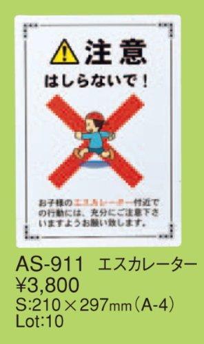 はる サインシート 注意 エスカレーター (A4) 【AS-911】 [えいむ 案内 サイン シール プレート 看板]