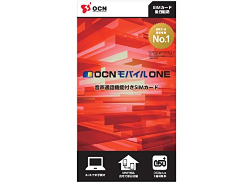 OCN モバイル ONE 音声通話+LTEデータ通信SIMカード 月額972円(税込)~(マイクロ、ナノ、標準)