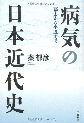 病気の日本近代史—幕末から平成まで