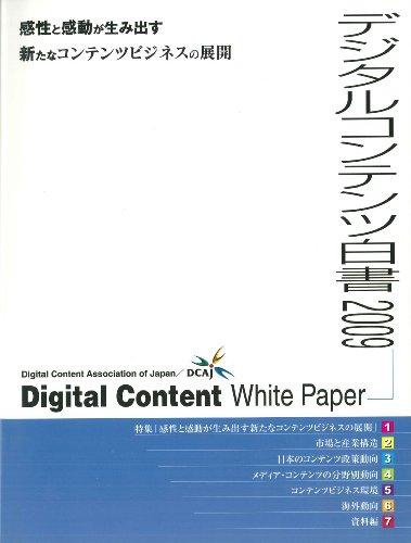 デジタルコンテンツ白書(2009)