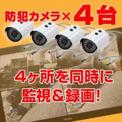 サンコー あなたにもカンタンに設置できちゃう!赤外線4ヶ所同時録画防犯カメラ DIY224RZ