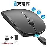 マウス 無線 薄型 ワイヤレスマウス 静音 2.4GHz 充電式 持ち運び便利 Notebook, PC, Laptop,Macbookなど多機種対応 type-C変換アダプタ付属 日本語の取説付き ブラック