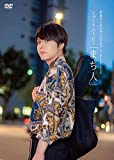 中島ヨシキのザックリエイト Presents ショートムービー「待ち人」[DVD]