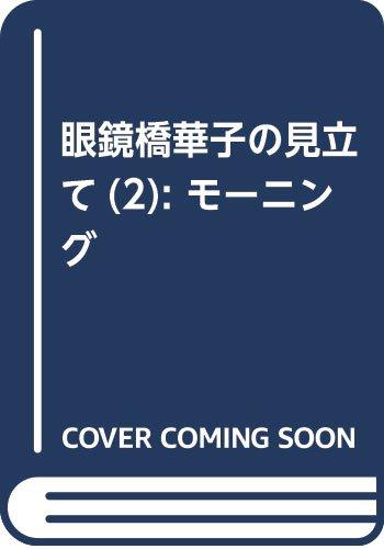 眼鏡橋華子の見立て(2): モ-ニング
