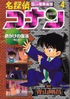 名探偵コナン―5つの重要書類 (File4) (少年サンデーコミックス―ビジュアルセレクション)