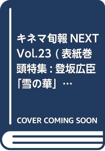 キネマ旬報NEXT Vol.23 (表紙巻頭特集:登坂広臣「...