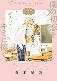 僕の初恋をキミに捧ぐ 完全版(3) (フラワーコミックススペシャル)
