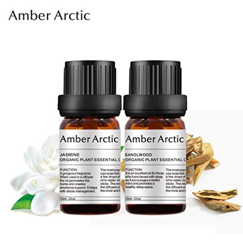 溶けた根絶する保守可能AMBER ARCTIC ジャスミン サンダルウッド エッセンシャル オイル ディフューザー 用 100% ピュア フレッシュ オーガニック プラント セラピー ジャスミン サンダルウッド オイル 10Mlx2 セット 5