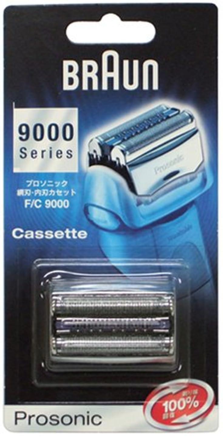 寝る抑圧者どれかブラウン プロソニックシリーズ(9000シリーズ)用 網刃?内刃一体型カセット F/C9000