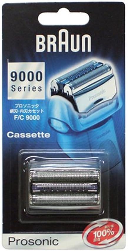 イチゴ不当ピジンブラウン プロソニックシリーズ(9000シリーズ)用 網刃?内刃一体型カセット F/C9000