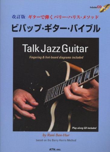 改訂版 ギターで弾くバリーハリスメソッド ビバップギターバイ...