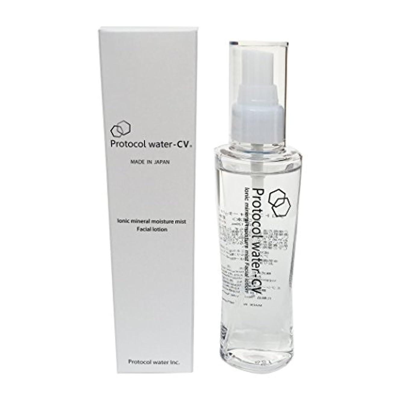 分注する故国高価なProtocol water CV Ionic's mineral moisture mist Facial lotion / プロトコル ウォーター CV