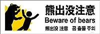 標識スクエア 「 クマに注意 」 ヨコ・大【 プレート 看板 】 400x138㎜ CTK2102 4枚組