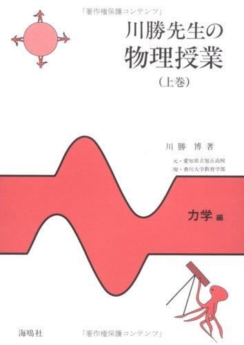 川勝先生の物理授業〈上巻〉力学編
