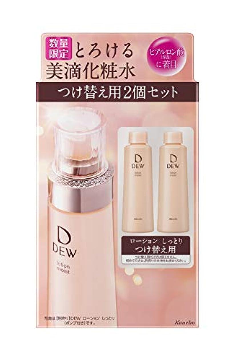 DEW ローション しっとり(レフィル) 2個セット 化粧水