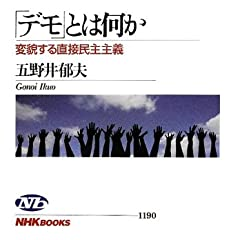 「デモ」とは何か 変貌する直接民主主義 (NHKブックス)
