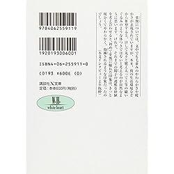山田章博 『十二国記』ポストカードブック (講談社X文庫 ホワイトハート)