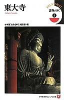古寺をゆく 5 東大寺 (小学館101ビジュアル新書)