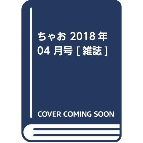 ちゃお 2018年 04 月号 [雑誌]