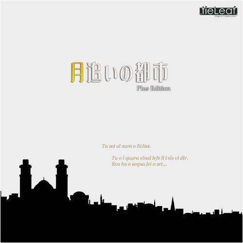月追いの都市- Plus Edition -