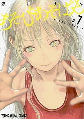 あそびあそばせ 7 (ヤングアニマルコミックス)