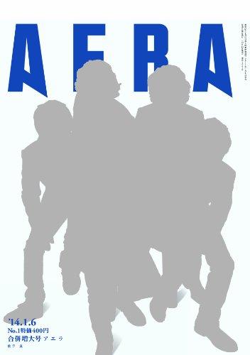 AERA (アエラ) 2014年 1/6号 [雑誌]の詳細を見る
