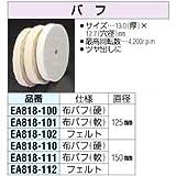 エスコ 125mm/12.7mm[軟]布バフ EA818-101