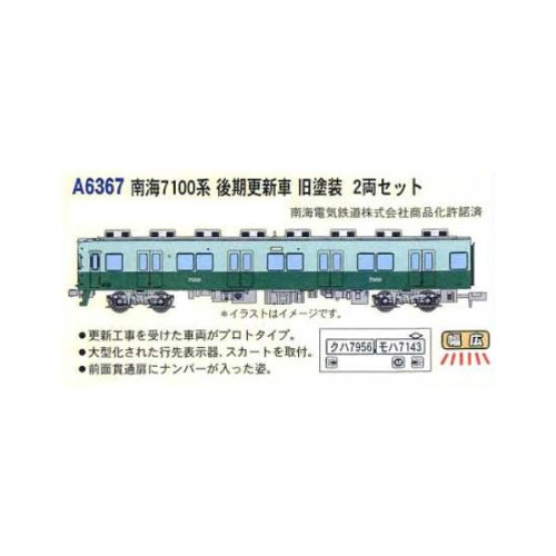 Nゲージ A6367 南海7100系 後期更新車 旧塗装 2両セット