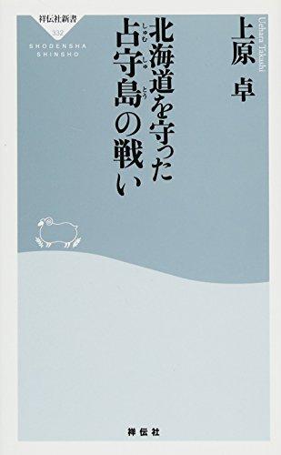 北海道を守った占守島の戦い (祥伝社新書332)の詳細を見る