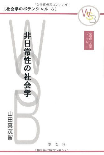 非日常性の社会学 (早稲田社会学ブックレット―社会学のポテンシャル)の詳細を見る
