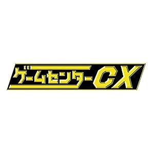 【早期予約特典あり】ゲームセンターCX ベストセレクション Blu-ray 赤盤(仮)(特典内容未定)