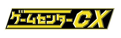 【早期予約特典あり】ゲームセンターCX ベストセレクション Blu-ray 緑盤(仮)(特典内容未定)