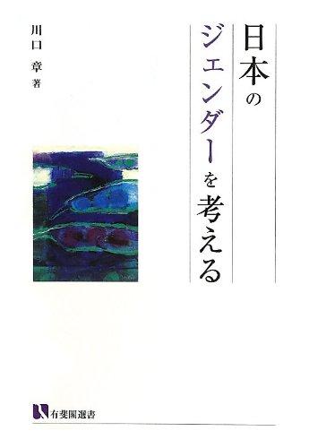 日本のジェンダーを考える (有斐閣選書)