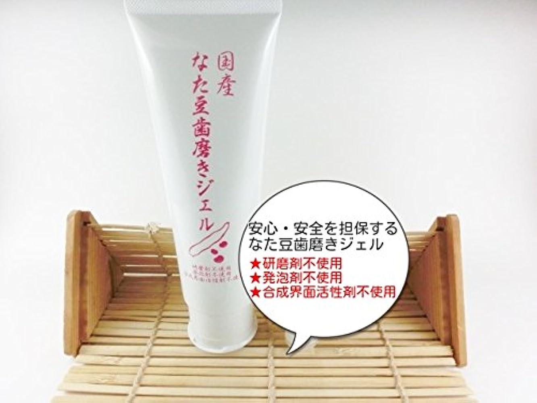ブロック最後にの間で国産 なた豆歯みがき粉 ジェル 120g 災害時安心/安全(発泡剤?研磨剤)不使用。