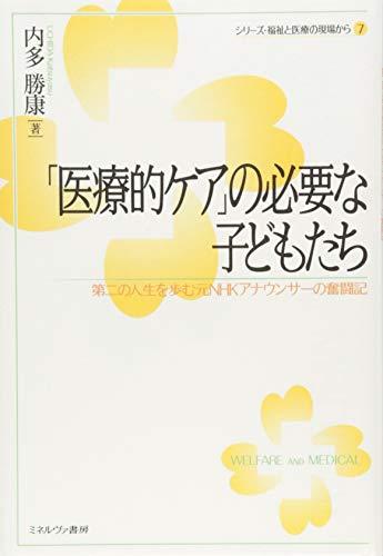 「医療的ケア」の必要な子どもたち:第二の人生を歩む元NHKアナウンサーの奮闘記 (シリーズ・福祉と医療の現場から)