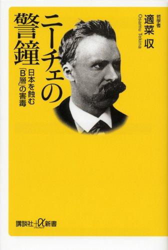 ニーチェの警鐘 日本を蝕む「B層」の害毒 (講談社+α新書)